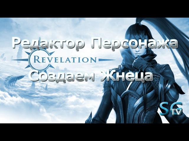 [СТРАСТИ ПО МОРДАСТИ] Revelation Online | Редактор персонажей | Создаем Жнеца
