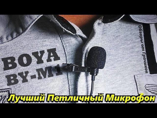 🎤 BOYA M1 - Петличный Микрофон Обзор и Тесты Лучший для Видеоблогера!