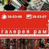 багетная мастерская Галерея РАМ