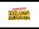 Наша Russia. Яйца судьбы. Анонс (TV 1000, лето 2014)