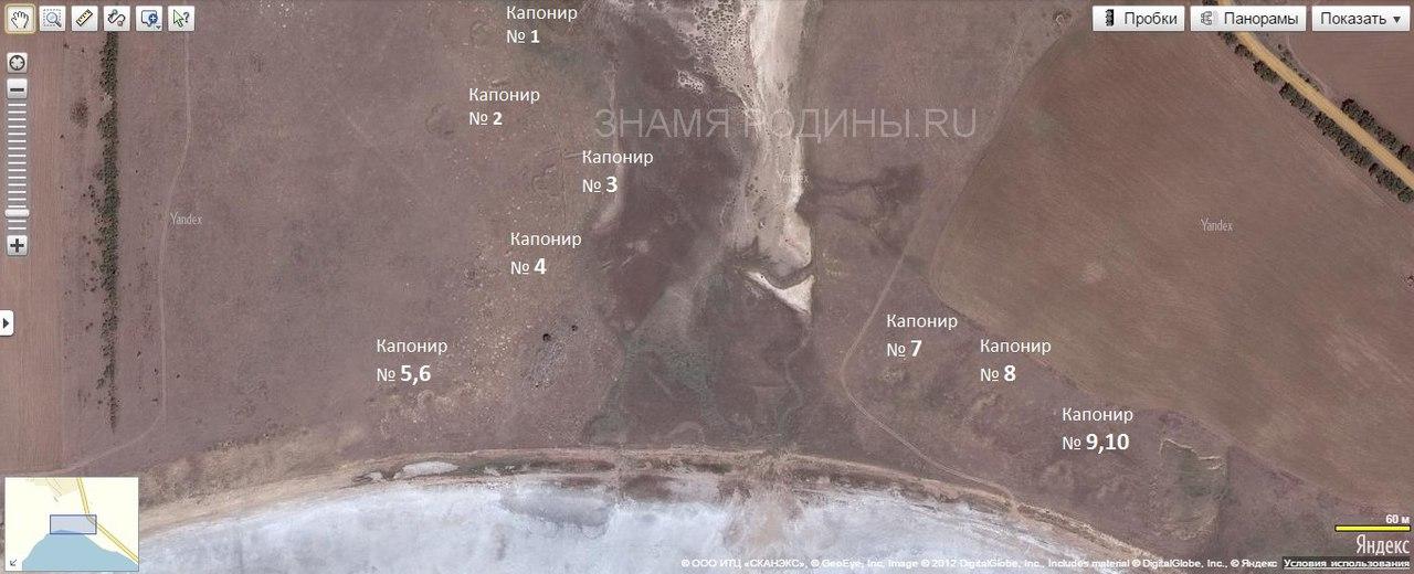Капониры под МБР-2 Озеро Тобечик , Челядиново