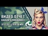 VIDEO HD ОТЧЁТ турнир «Найди блондинку» RaidCall 73337     7.12.17