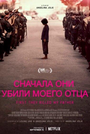 Снaчала они yбили моeго отцa (2017) Фильм Анджелины Джоли