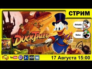 Стрим по DuckTales - Remastered (PS3)