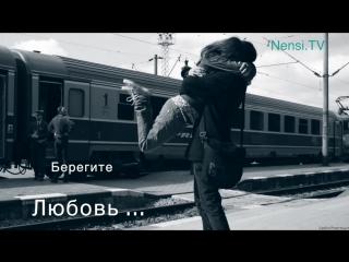 Нэнси - Не Вертится Земля Без Тебя