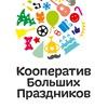 Кооператив Больших Праздников в Петрозаводске