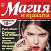 """Журнал """"Магия и красота"""""""
