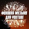 Фоновая музыка для YouTube | Без авторских прав