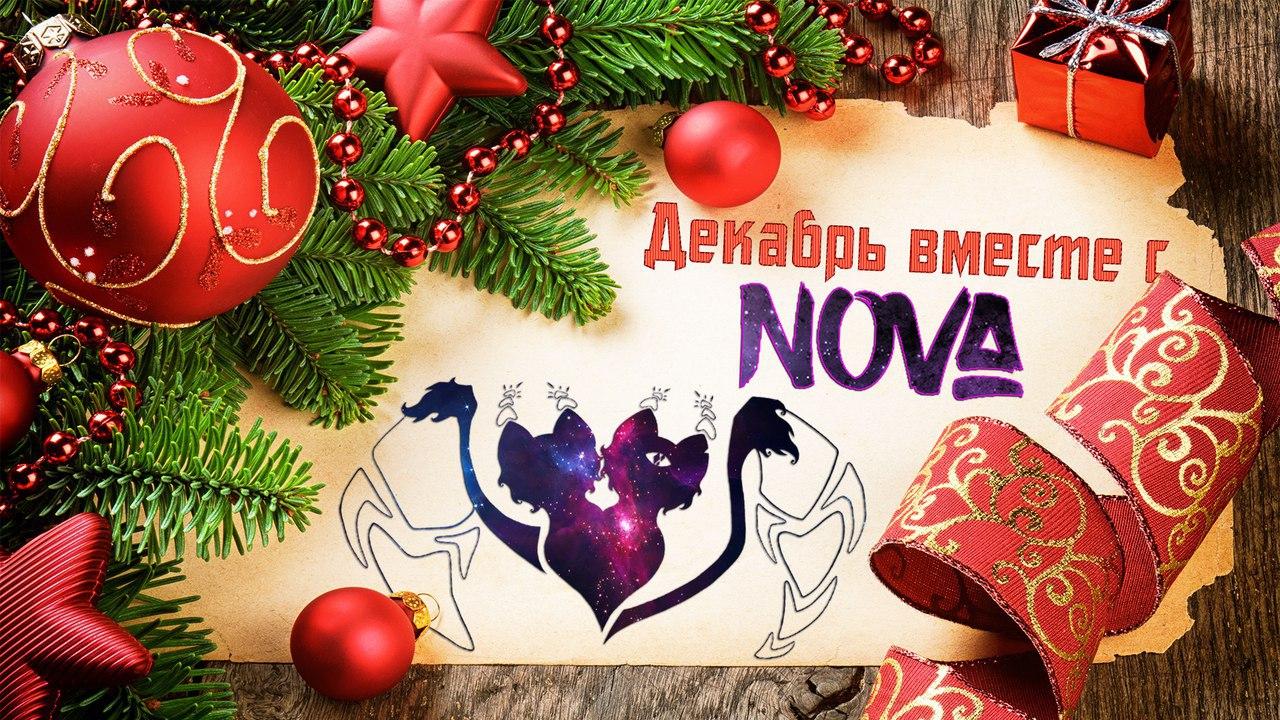 Афиша Хабаровск Декабрь вместе с NOVA