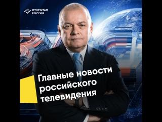 Главные новости российского телевидения
