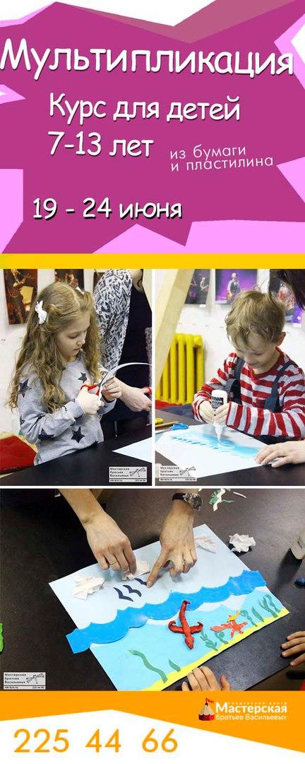 Афиша Кружок по мультипликации для детей