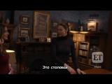 Катрина Балф проводит экскурсию по дому Клэр в Бостоне для ET rus sub