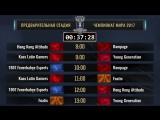 Чемпионат мира 2017: Предварительная стадия, День 4