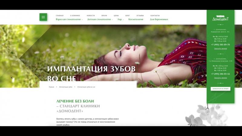 Обзор сайта клиники ДомоденТ (г. Домодедово)