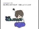【ニコカラ】城に帰ると部下が必ず切腹しようとします。【OffVocal】 - Niconico Video
