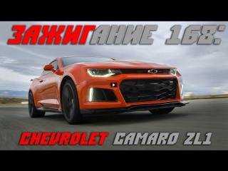 Ignition 168 2017 Chevrolet Camaro ZL1 [BMIRussian]