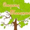 Strana-Talantov Talantov