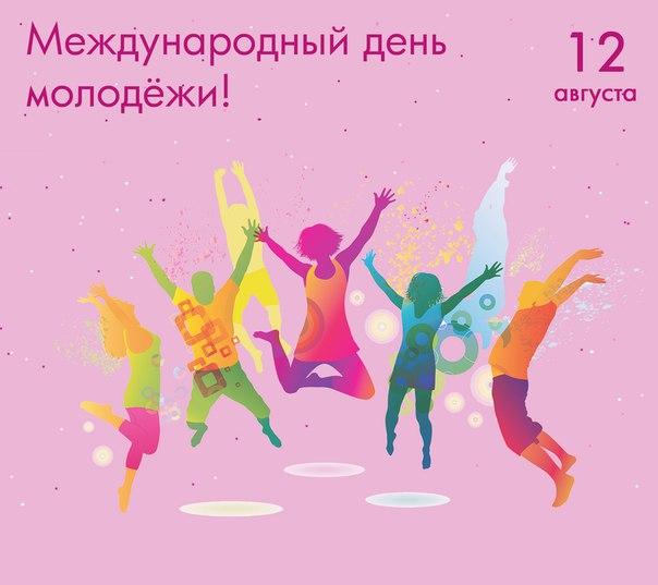 12 августа международный день молодежи поздравления 62