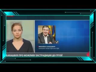 Саакашвили: Аваков через посла США передал требование чтобы меня не пускали в Украину (3.08.2017)