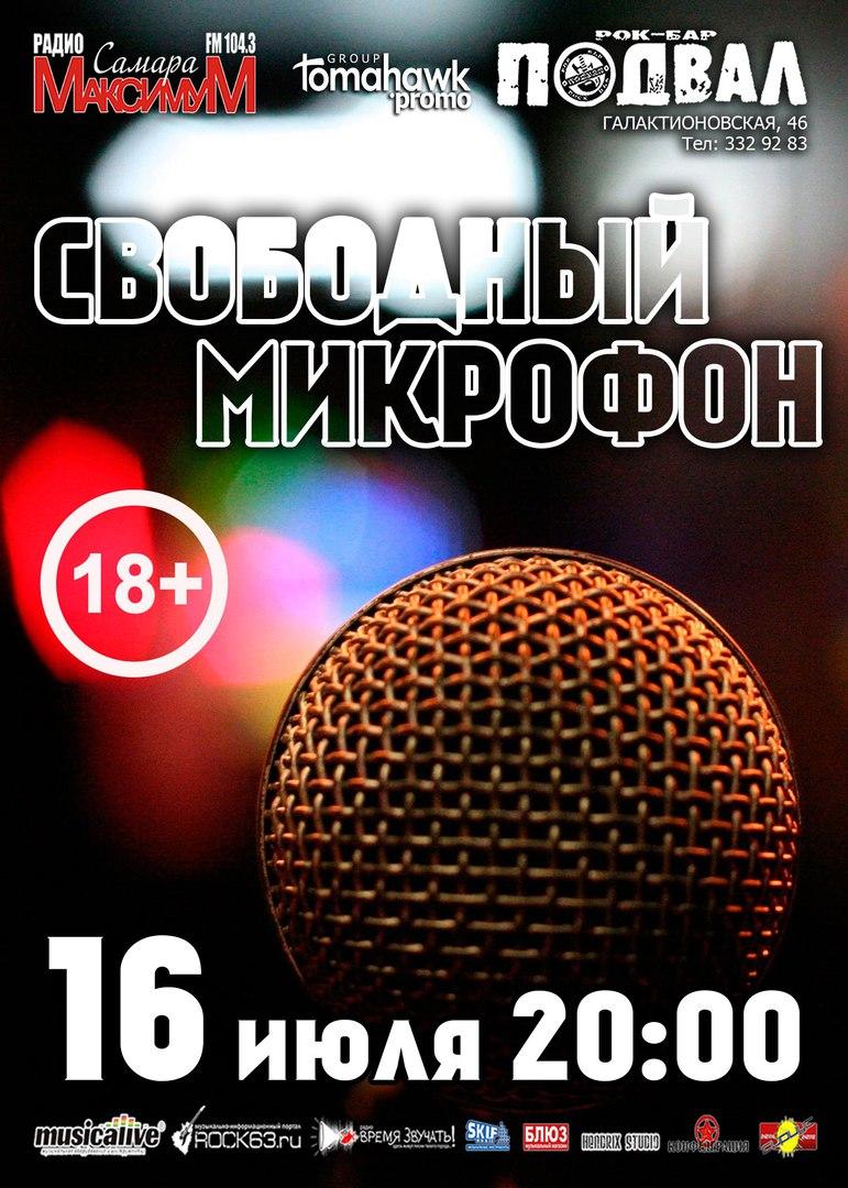 Афиша Самара СВОБОДНЫЙ МИКРОФОН/16.07/Подвал/FREE