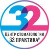 "Центр стоматологии ""32 Практика"""