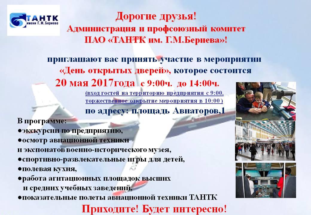 ТАНТК им. Г.М. Бериева приглашает таганрожцев на «День Открытых Дверей». Полная программа мероприятий