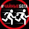 #ЧАЙНЫЕБЕГА. Мурманск