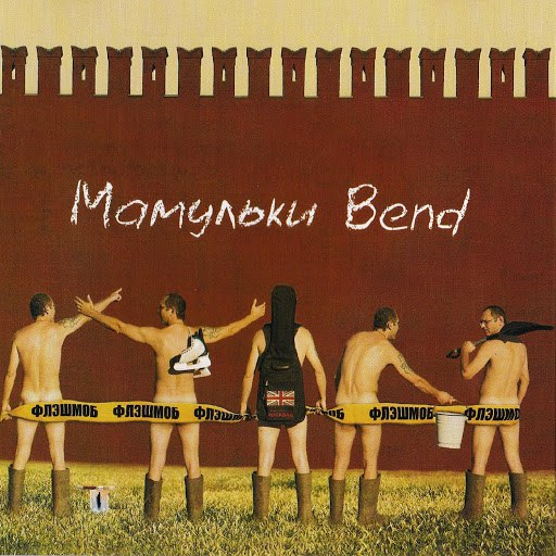 Мамульки Bend альбом Флэшмоб