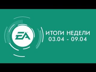 EA — Итоги недели №9