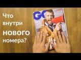 Что внутри сентябрьского номера GQ?