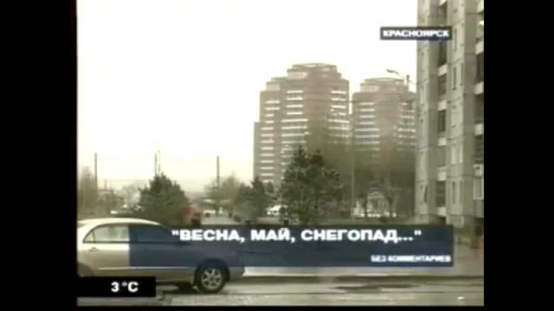 Переход вещания с ОРТВ (г. Красноярск) на Россию-24 (май 2010)