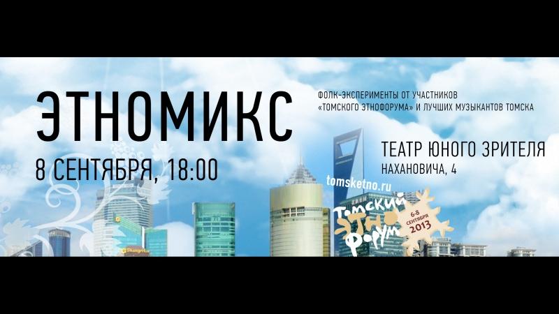 ЭтноMIX, Томский Этнофорум, 2013