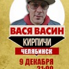 Вася Васин (КИРПИЧИ)| 9.12.17 |Челябинск