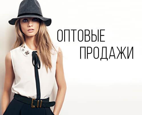 8361fb62ca3f Оптово-розничный магазин одежды