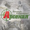 Военторг «АРСЕНАЛ»
