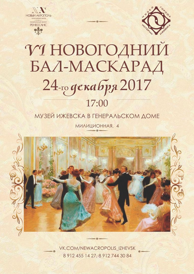 Афиша Ижевск VI Новогодний бал в Генеральском доме