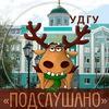 Подслушано в УДГУ (Ижевск)