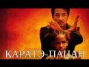 Каратэ-Пацан(Драма)
