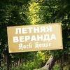Летняя Веранда в ROCK HOUSE