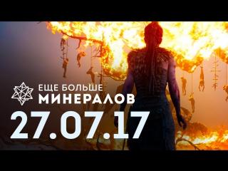 [Игровые новости] Ещё Больше Минералов 27.07.2017