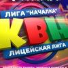 Лицейская лига КВН Железногорска
