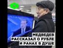 Медведев рассказал о рубле и ранах в душе | ROMB