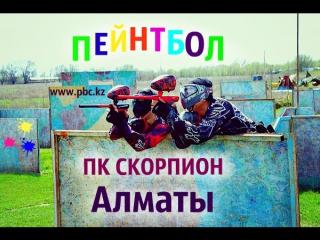 Пейнтбол в Алматы, Пейнтбольный клуб Скорпион 2017