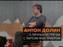 Антон Долин о встречах с Ларсом фон Триером