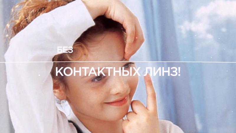 Ортокератология. ОК-терапия. Ночные линзы
