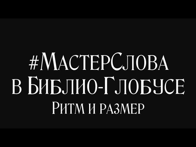 Выпуск 3 МастерСлова в Библио Глобусе