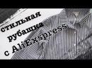 Рубашка с полосками сAliExspress. Стильная рубашка с алиэкспресс. Магазин:Veri Gude Official Store