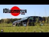 #101ИсторияАвто | VW Golf 6 GTI | Поясни за стенс | Как попасть в LCM!?