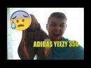 Adidas Yeezy boost 350 V2 Beluga и другие посылки...