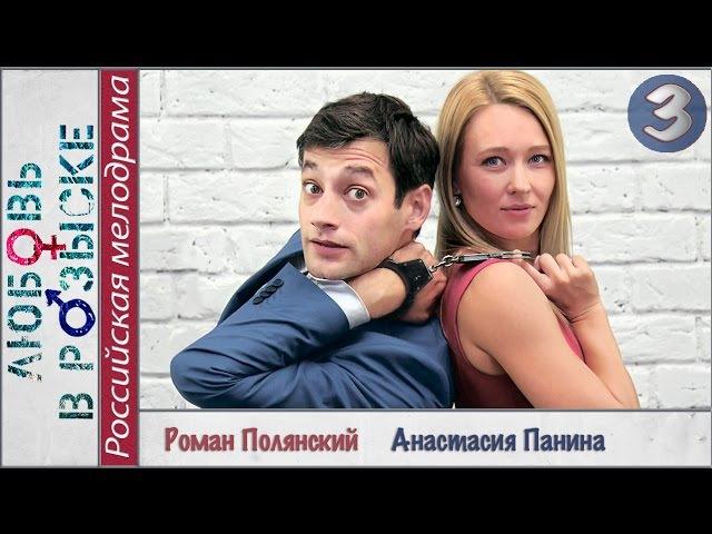 Любовь в розыске (2015). 3 серия. Мелодрама, сериал. 📽